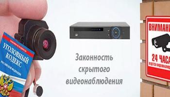 Скрытое видеонаблюдение и закон