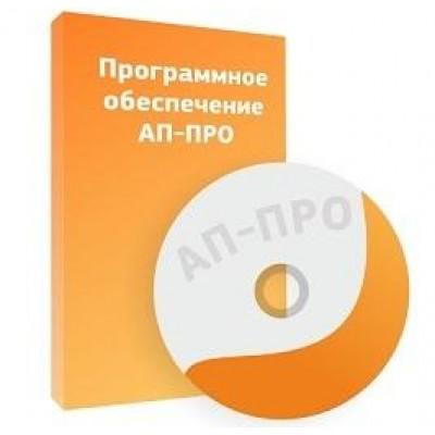 Программное обеспечение АП-ПРО-ПО1