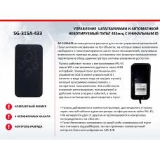 PAL-ES RF Пульт SG315A433 Радиоуправление